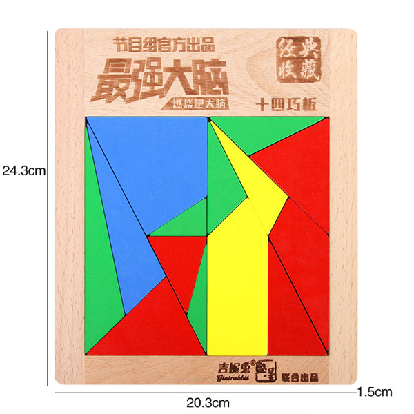 Super Brain same props Archimedes thinking tangram puzzle children's educational toys